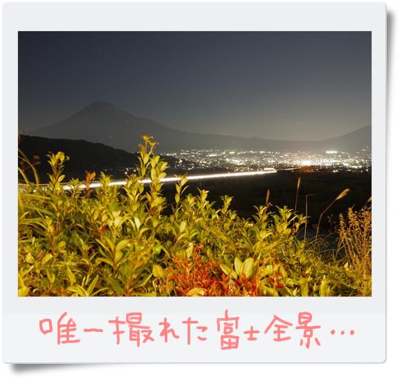 うっすら富士山が・・・.jpg