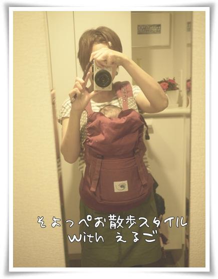 お散歩スタイル.jpg