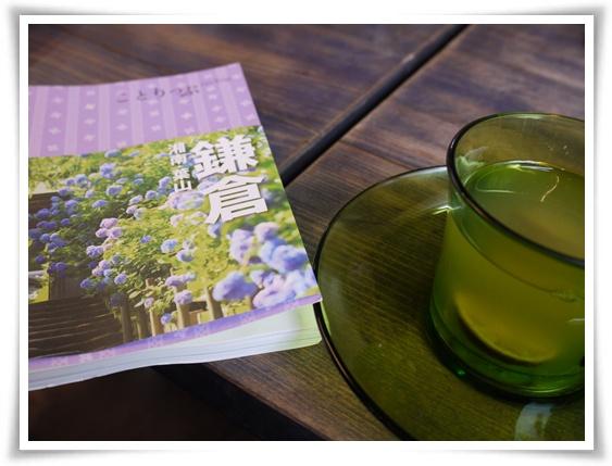 ことりっぷとゆず茶.jpg