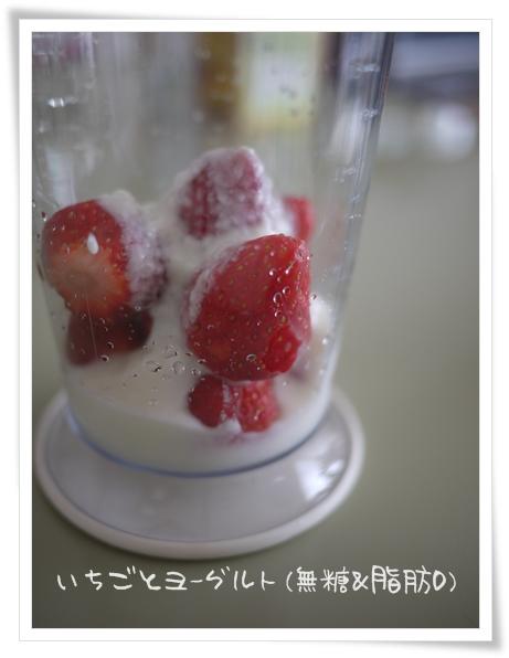 イチゴ&ヨーグルト.jpg