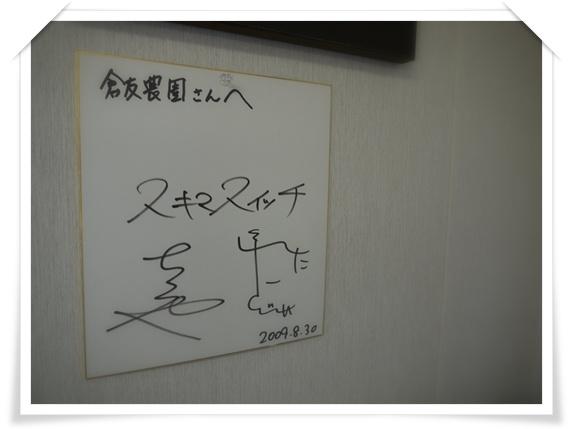 スキマスイッチのサイン.jpg