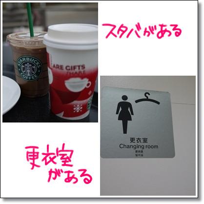 スタバと更衣室.jpg
