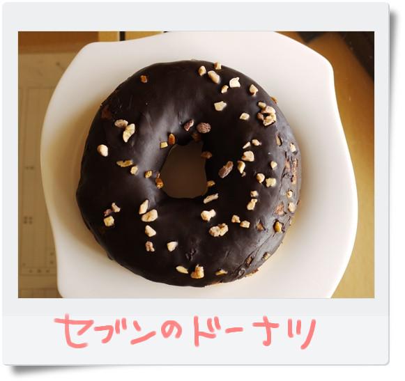 セブンのドーナツ.jpg