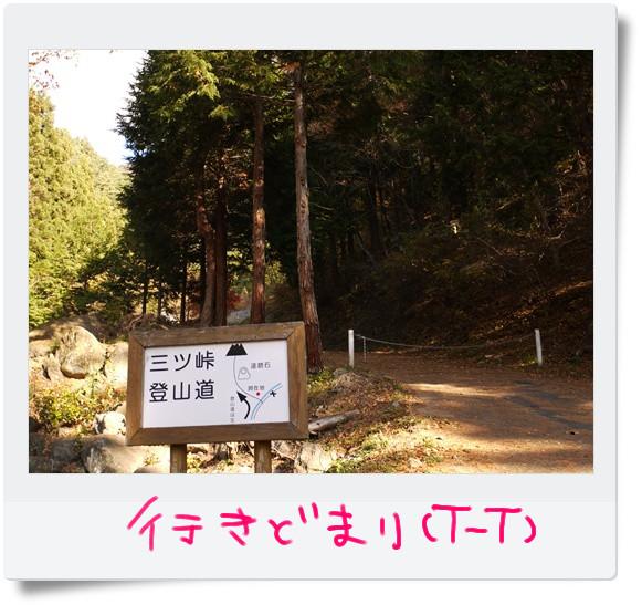 三つ峠登山口.jpg