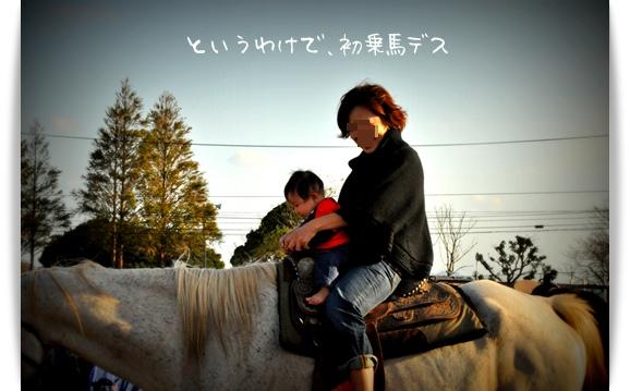 乗馬体験.jpg