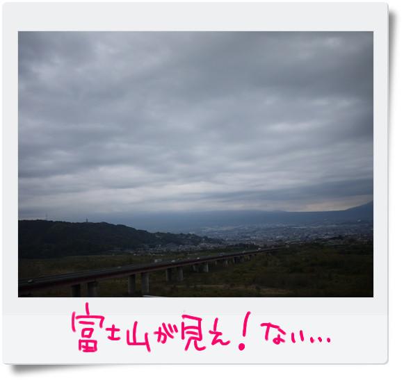富士山が見える!!!はず・・・・.jpg