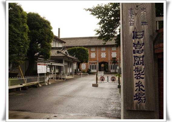 富岡製糸工場.jpg