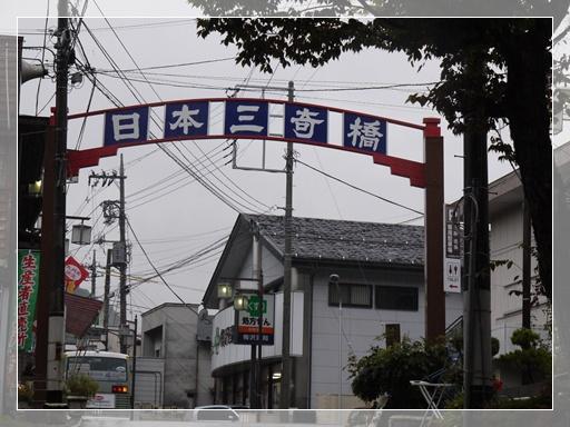 日本三奇橋.jpg