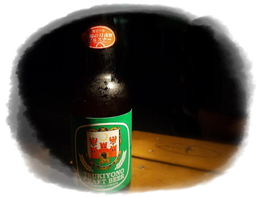 月夜野ビール.jpg