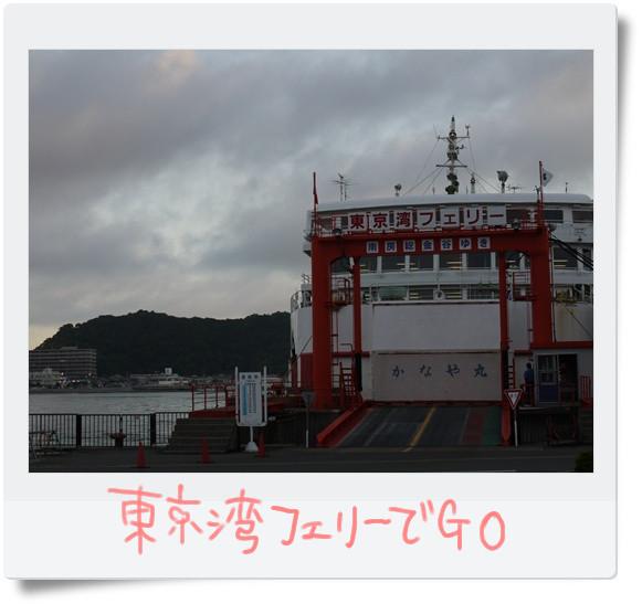 東京湾フェリー.jpg