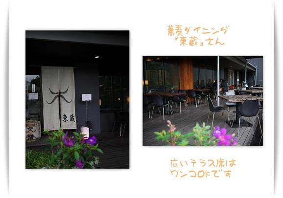 東蔵さん.jpg