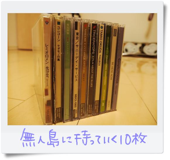 無人島CD2.jpg