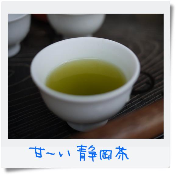 甘い~いお茶.jpg