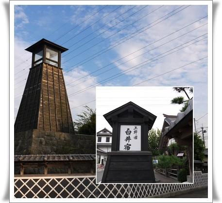 白井宿.jpg
