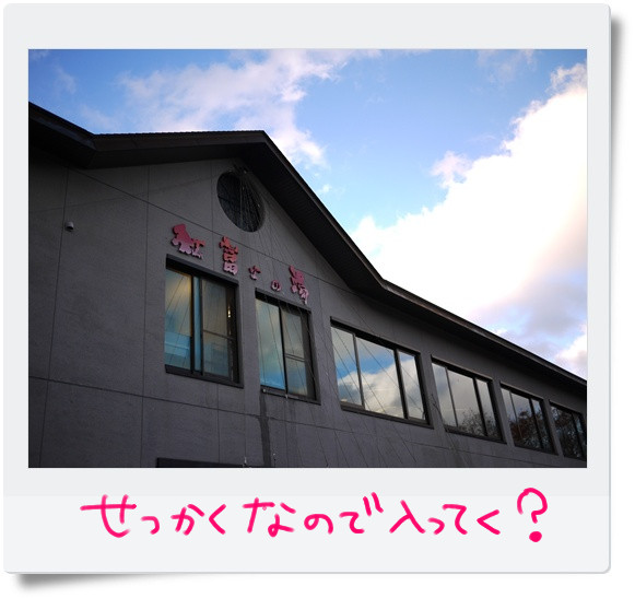 紅富士の湯さん.jpg