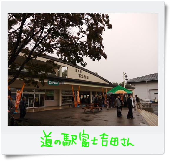 道の駅富士吉田.jpg