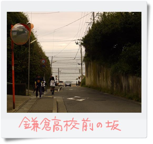 鎌倉高校の坂.jpg