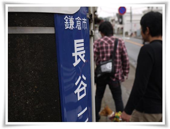 長谷.jpg