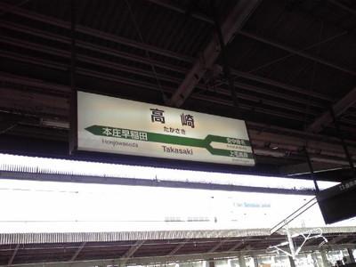 高崎だんべ~.jpg