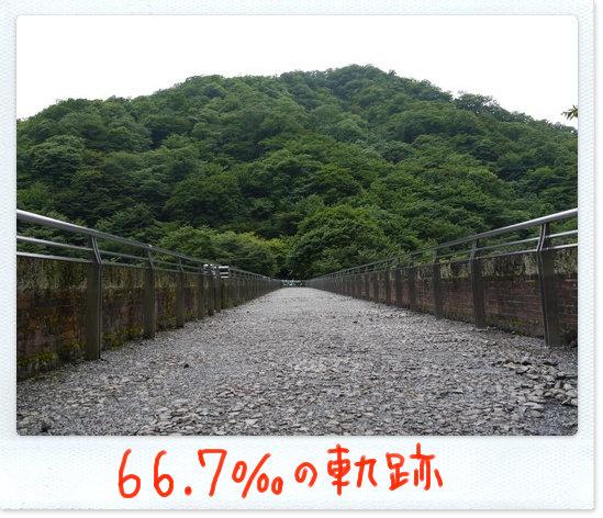 66.7‰の奇跡.jpg