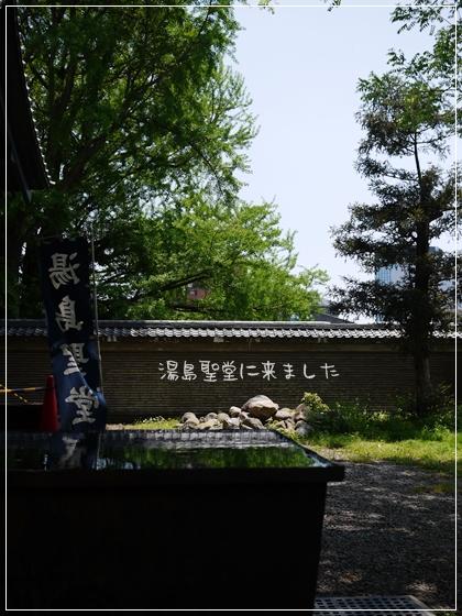 湯島聖堂.jpg